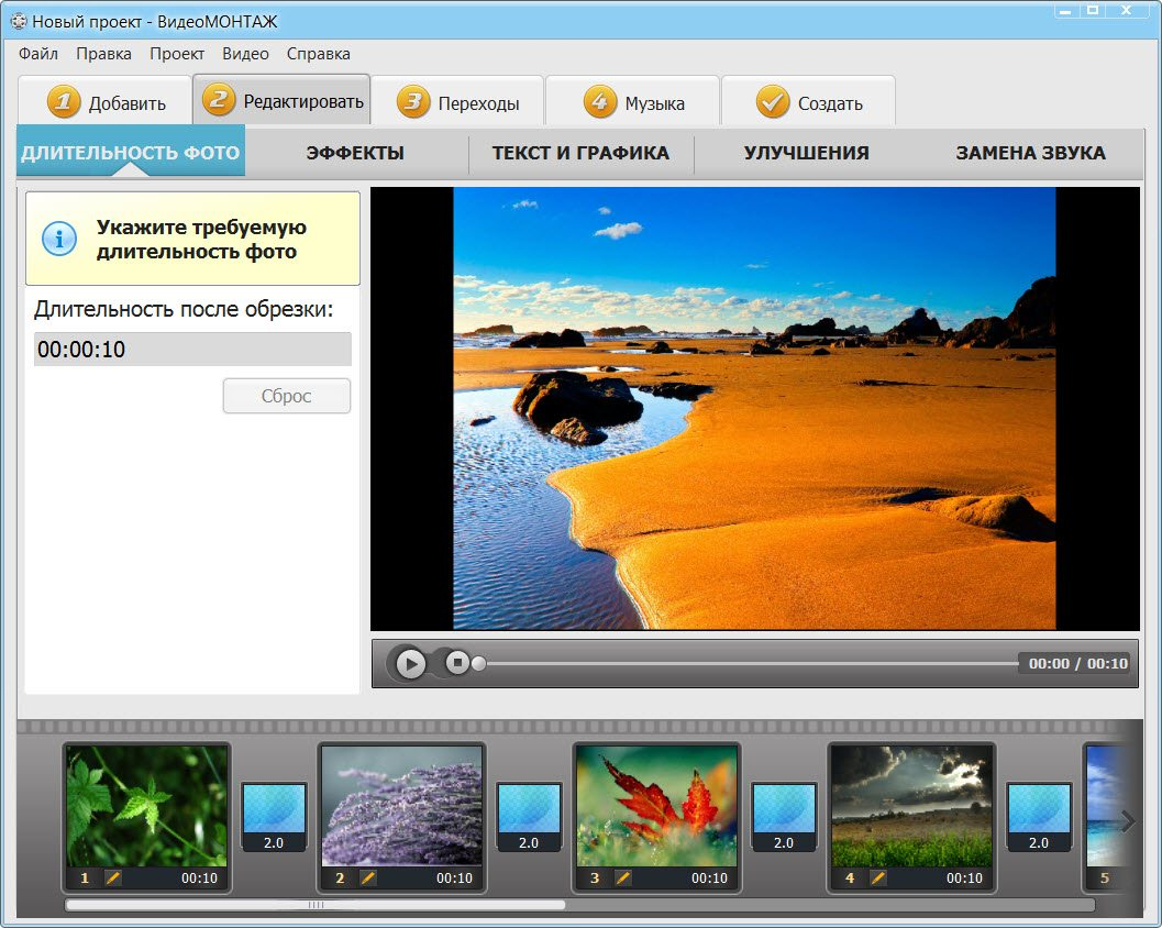 Скачать бесплатно программу видеомонтаж на русском